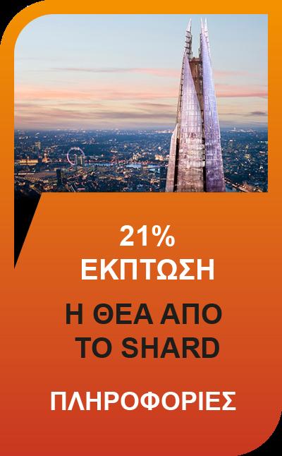 Η ΘΕΑ ΑΠΟ ΤΟ SHARD 21% ΦΘΗΝΟΤΕΡΑ